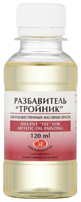 Невская палитра Разбавитель для масляных красок Тройник (2433918), 120 мл