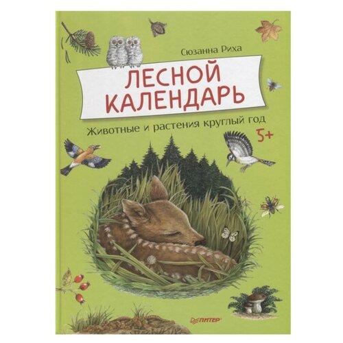 Купить Риха С. Лесной календарь , Издательский Дом ПИТЕР, Познавательная литература