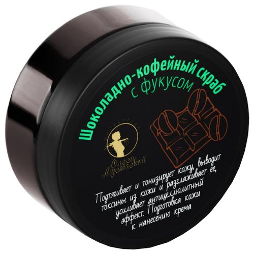 цена на Мастерская Олеси Мустаевой Скраб для тела Шоколадно-кофейный с фукусом, 200 г