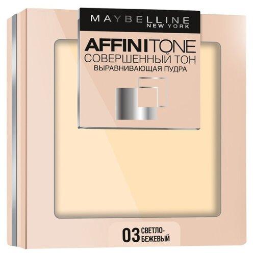 Maybelline New York Affinitone пудра компактная Совершенный тон выравнивающая и матирующая 03 светло-бежевый выравнивающая компактная пудра совершенный тон affinitone 9г 03 светло бежевый
