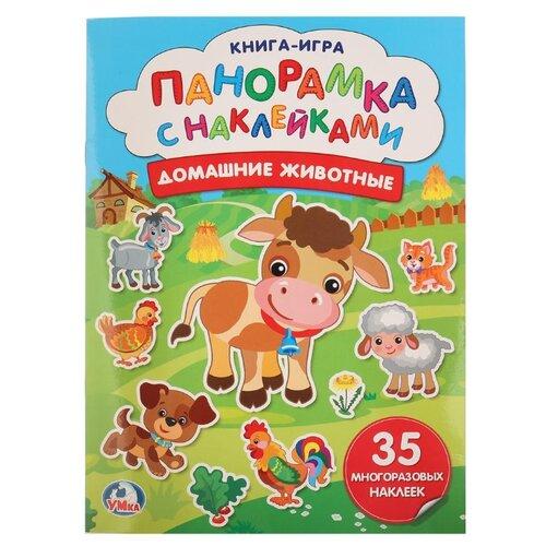 Купить Раскладушка-панорамка Домашние животные , Умка, Книжки с наклейками