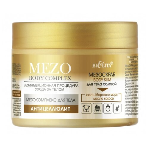 Bielita скраб MEZO Body complex Body Slim для тела солевой 380 г bielita мезобальзам mc cosmetic mezo hair complex быстрый рост и объем волос 200 мл