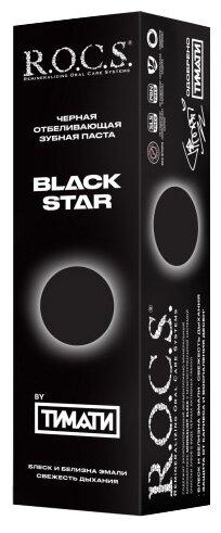 Зубная паста R.O.C.S. BLACK STAR Черная отбеливающая
