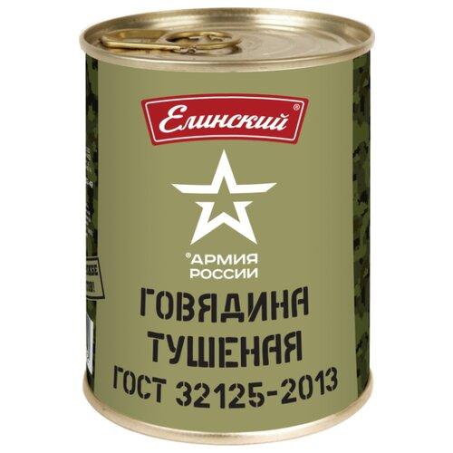 Елинский Говядина тушеная Армия России ГОСТ, высший сорт 338 г знаток говядина тушеная 525 г