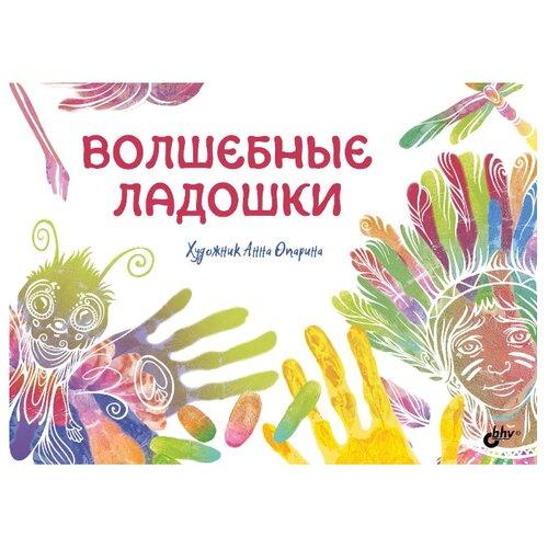 Волшебные ладошки, БХВ-Петербург, Учебные пособия  - купить со скидкой