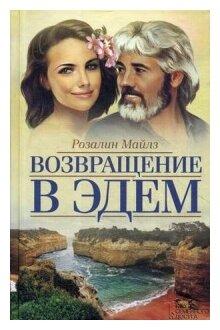 """Майлз Розалин """"Возвращение в Эдем"""""""