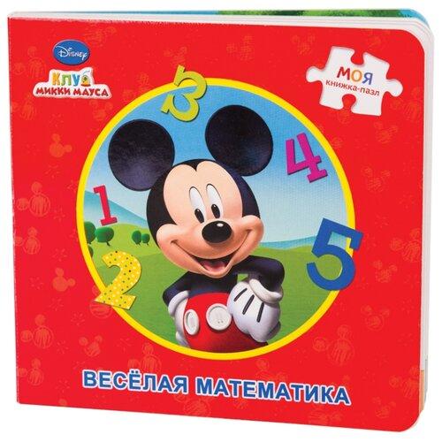 Купить Step puzzle Книжка-игрушка Disney Клуб Микки Мауса. Весёлая математика, Книжки-игрушки