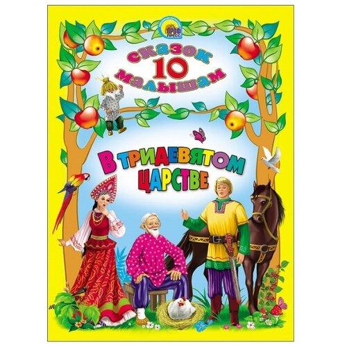 Купить Степанов В. 10 сказок малышам. В тридевятом царстве , Prof-Press, Книги для малышей