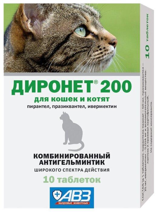 Агроветзащита Диронет 200 таблетки для кошек и котят