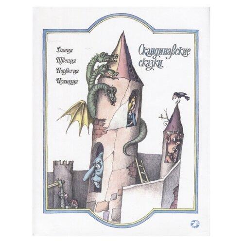 Купить Скандинавские сказки, Белая ворона, Детская художественная литература