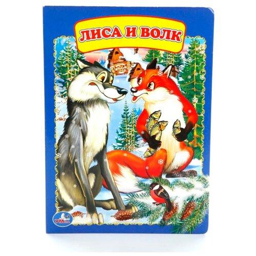 Картонные книжки. Волк и лисаКниги для малышей<br>