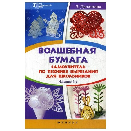 Дадашова З.Р. Волшебная бумага. 4-е изд. хантер д xml базовый курс 4 е изд