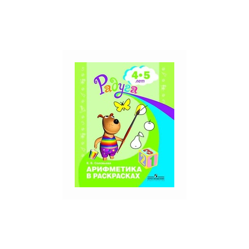 Купить Соловьева Е.В. Арифметика в раскрасках. Пособие для детей 4-5 лет , Просвещение, Учебные пособия