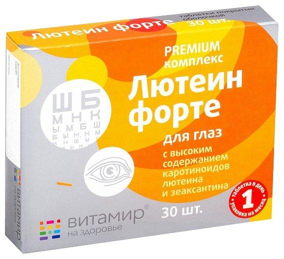 Лютеин форте витамины для глаз витамир таб. 618мг №30 — купить по выгодной цене на Яндекс.Маркете