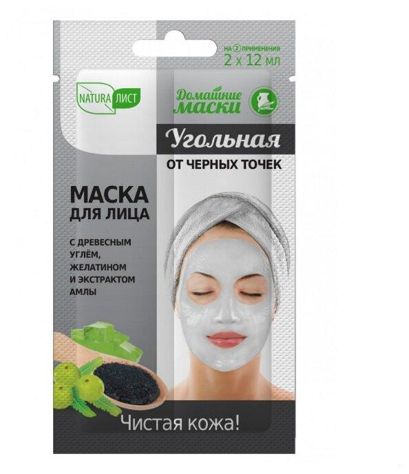 Артколор Домашние маски NaturaЛист Угольная маска от черных точек