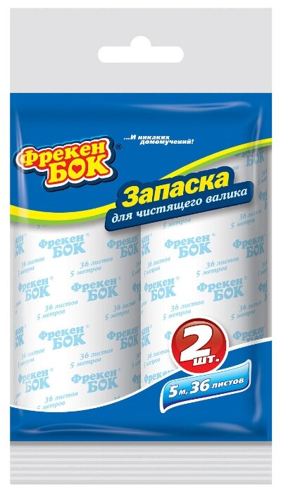 Фрекен БОК набор валиков для чистки и уборки в домашнем хозяйстве 2х36 листов