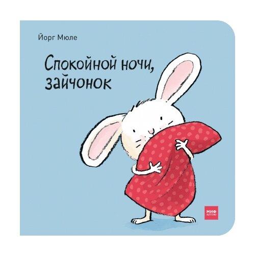 Купить Мюле Й. Спокойной ночи, зайчонок , Манн, Иванов и Фербер, Книги для малышей