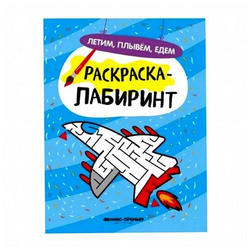 Купить Феникс Раскраска-лабиринт. Летим, плывем, едем (О0093749), Раскраски