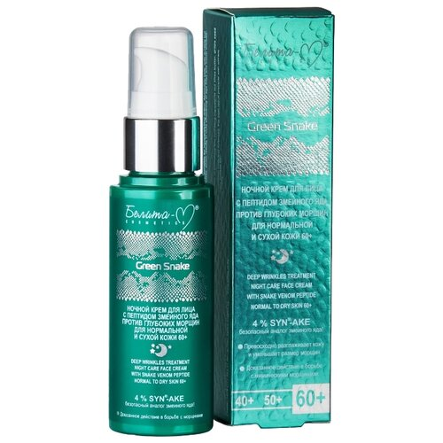 Крем Белита-М Green Snake ночной для нормальной и сухой кожи 60+ 50 г крем комфодерм м