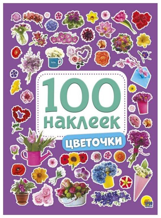 Проф-Пресс Набор 100 наклеек Цветочки