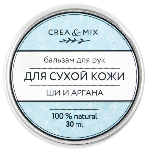 Бальзам для рук Creamix для сухой кожи
