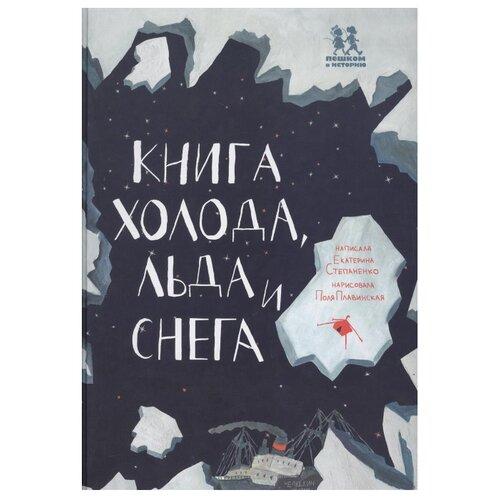 """Степаненко Е. """"Книга холода, льда и снега"""""""