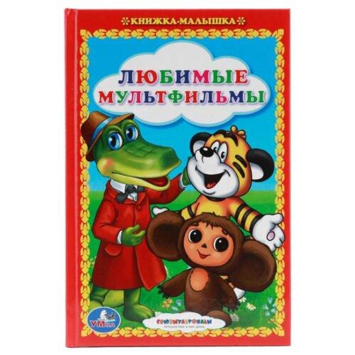 Купить Козырь А. Книжка-малышка. Любимые мультфильмы , Умка, Детская художественная литература