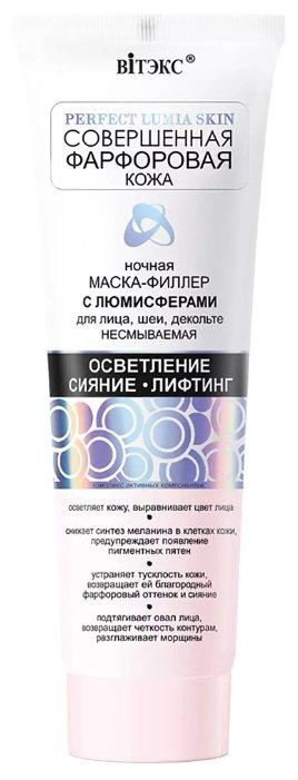 Витэкс Ночная маска-филлер с люмисферами для лица, шеи, декольте несмываемая