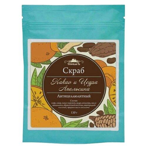 СпивакЪ скраб сухой для тела Какао и цедра апельсина 150 г сухой скраб для тела купить