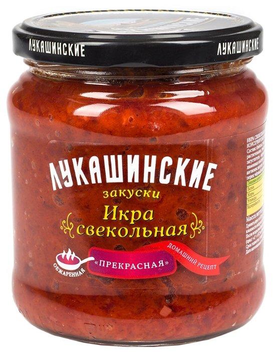 Икра свекольная Прекрасная Лукашинские закуски, 450 г