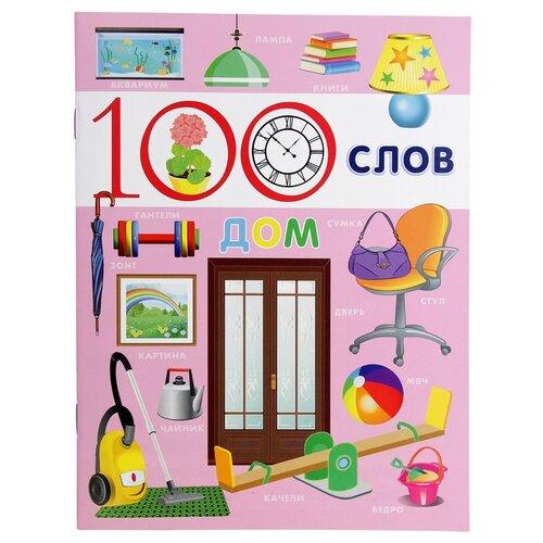 Купить 100 слов. Дом, Фламинго, Учебные пособия