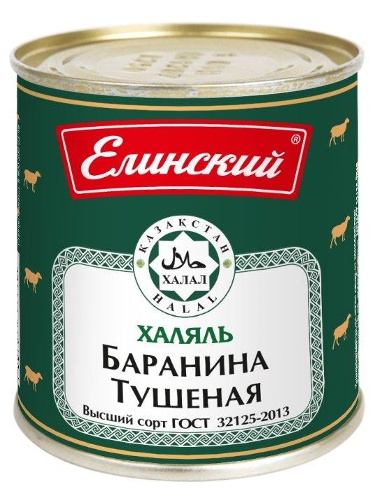 Елинский Баранина тушеная Халяль ГОСТ, высший сорт 290 г