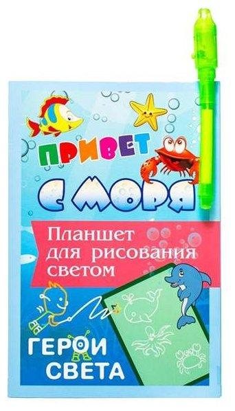 Планшет детский Герои Света Привет с моря мини (PRS_5M01020)