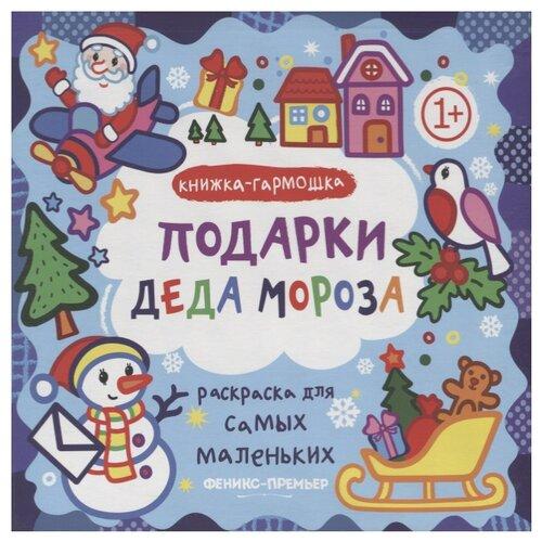 Феникс Книжка-гармошка. Подарки Деда Мороза