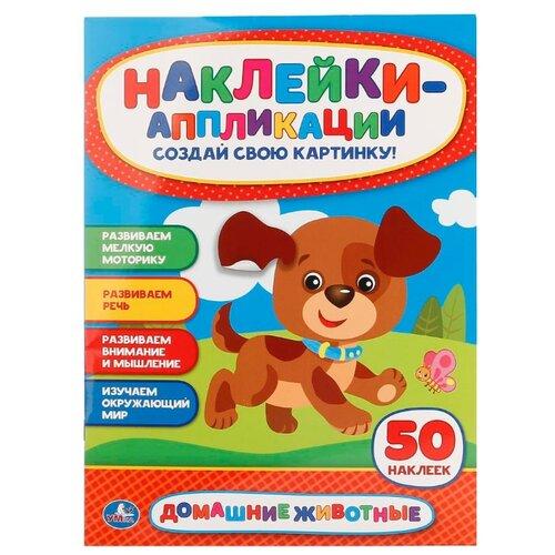 Купить Наклейки-аппликации Домашние животные , Умка, Книжки с наклейками