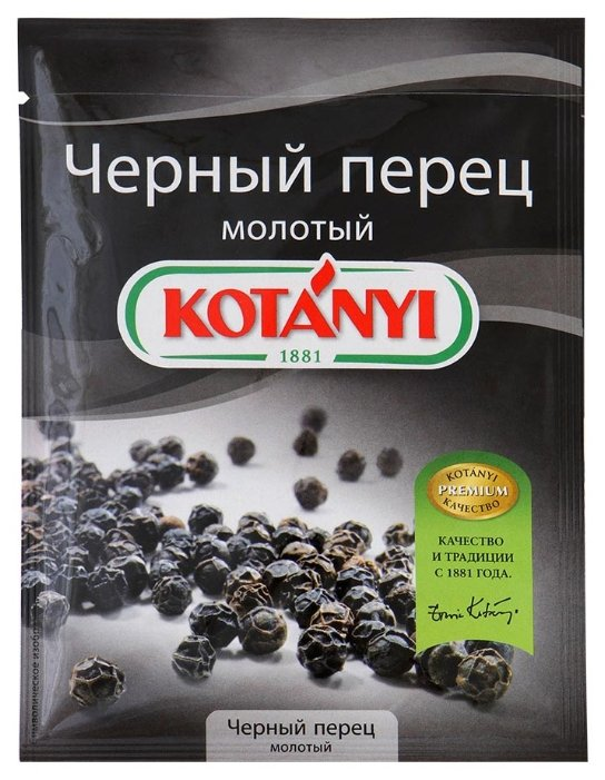 Kotanyi Пряность Черный перец молотый, 20 г