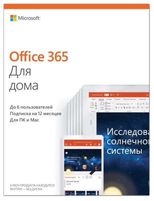 Microsoft 6GQ-00960 Office 365 Home Russian Subscr 1YR Russia Only Medialess P4