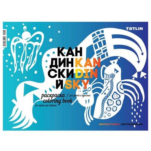 TATLIN Раскраска Я - Кандинский tatlin mono 5 33 115 2012