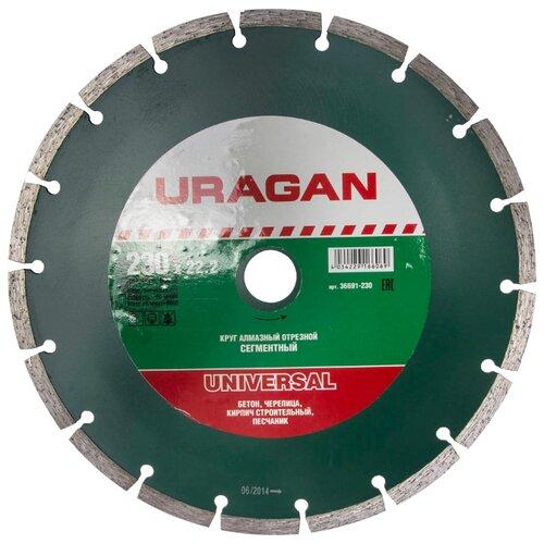 Диск алмазный отрезной 230x22.2 URAGAN 36691-230 1 шт.Диски отрезные<br>