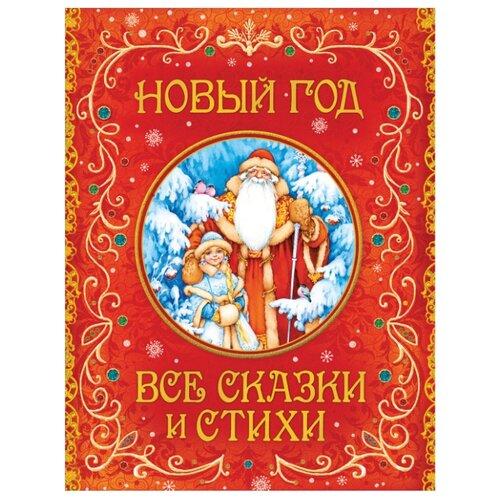 Купить Новый год. Все сказки и стихи, РОСМЭН, Детская художественная литература
