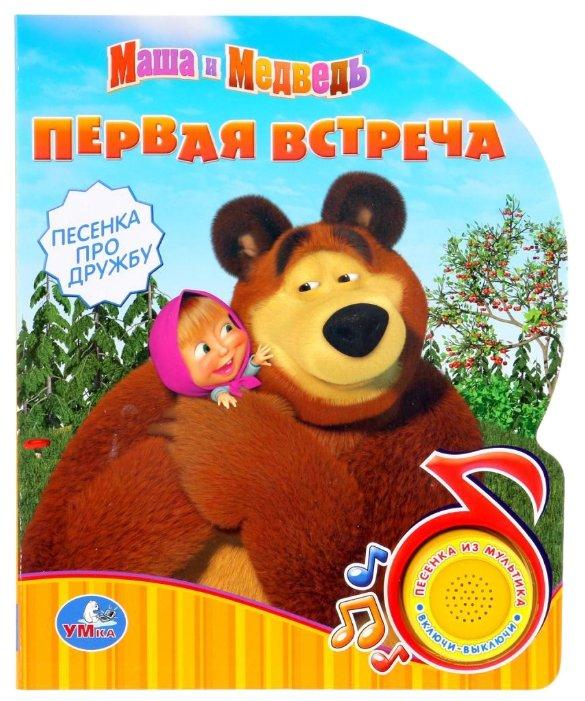 Маша и медведь. Первая встреча — Книги для малышей — купить по выгодной цене на Яндекс.Маркете