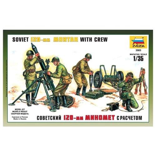 Фото - Сборная модель ZVEZDA Советский 120-мм миномет с расчетом (3503) 1:35 сборная модель zvezda немецкий 81 мм миномет с расчетом 1939 1942 6111 1 72