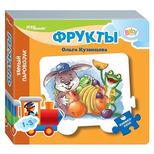 Купить Step puzzle Книжка-игрушка Умный Паровозик. Фрукты (стихи), Книжки-игрушки