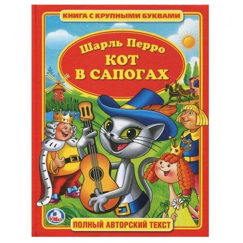 Купить Перро Ш. Книга с крупными буквами. Кот в сапогах , Умка, Детская художественная литература