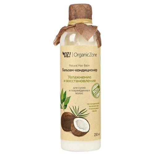 OZ! OrganicZone бальзам-кондиционер Увлажнение и восстановление для сухих и поврежденных волос, 250 мл