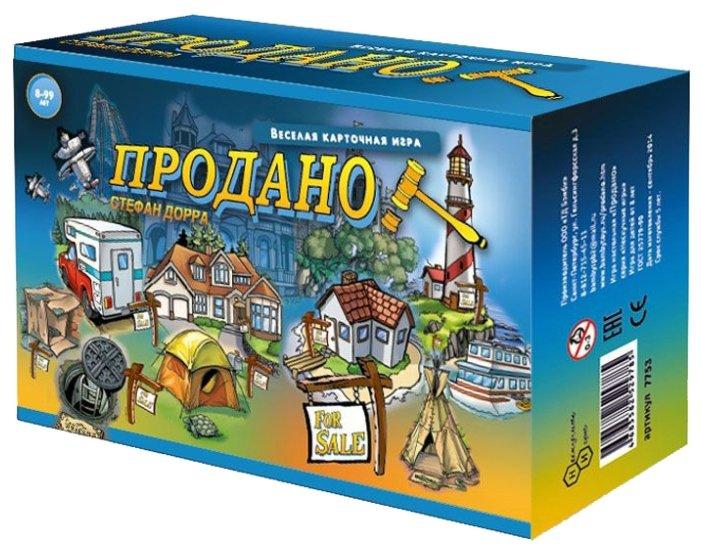 Настольная игра Нескучные игры Продано! — купить по выгодной цене на Яндекс.Маркете