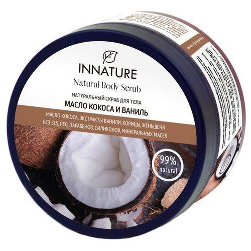 Innature Скраб для тела Масло кокоса и ваниль, 250 мл naturia скраб для тела creamy oil ваниль 250 мл