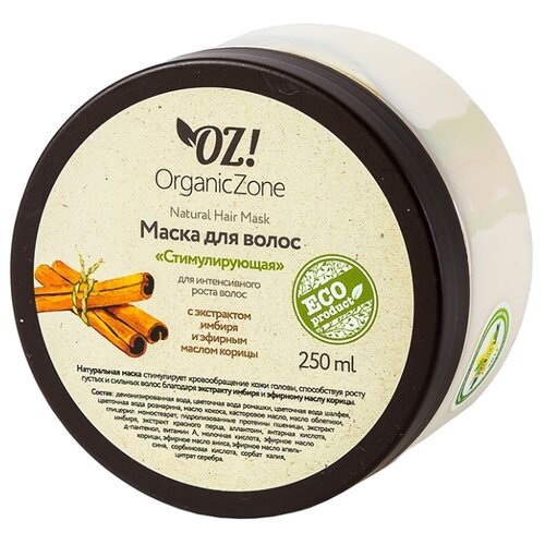 OZ! OrganicZone Маска для интенсивного роста волос Стимулирующая, 250 мл