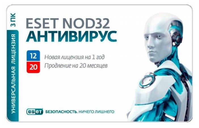 ESET NOD32 Антивирус - карта (3 ПК, 1 год) только лицензия
