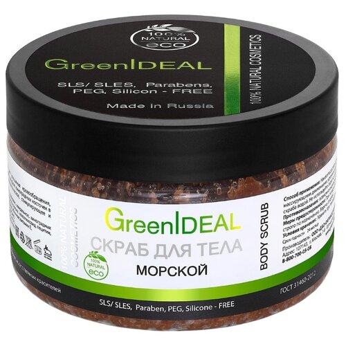 GreenIdeal Скраб для тела Морской 300 гСкрабы и пилинги<br>